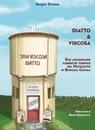 Diatto & Viscosa