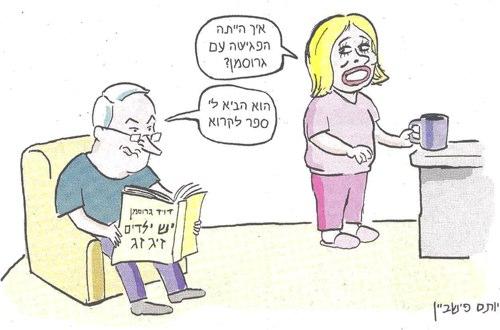 Netanyahu incontra David Grossman