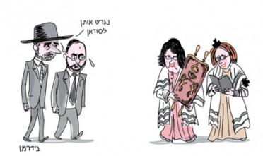 Vignetta: le rabbine d'Israele