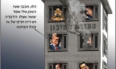 """Vignetta: il condominio """"Medio Oriente"""""""