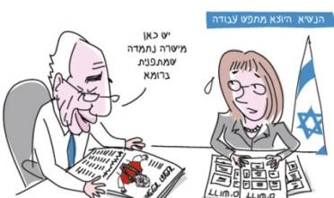 Vignetta: Peres in cerca di lavoro