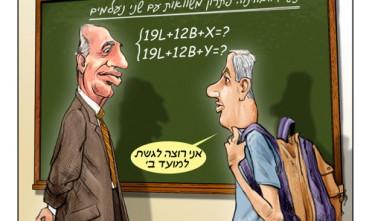 Vignetta: esame rimandato per Netanyahu