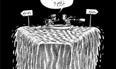 Vignetta: Iran, votiamo o non votiamo?