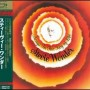 Stevie Wonder - Love's In Need Of Love Today