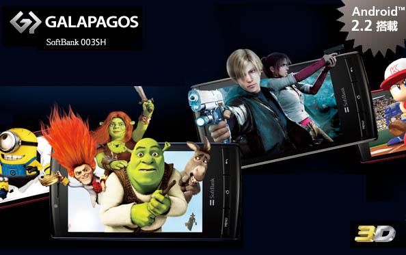 Galapagos 3DS