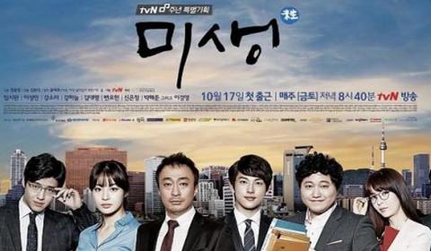 """Il cast di """"Misaeng"""""""