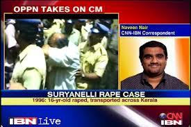 Uno degli accusati dello stupro di Suryanelli si nasconde ai media