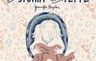 La storia delle mie tette, una graphic novel sulla vita e sull'amore
