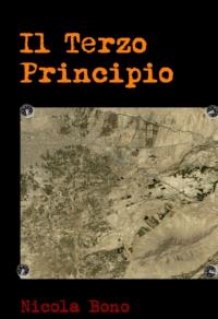 Il Terzo Principio