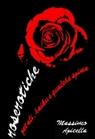 Roserotiche