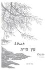 copertina Zayto