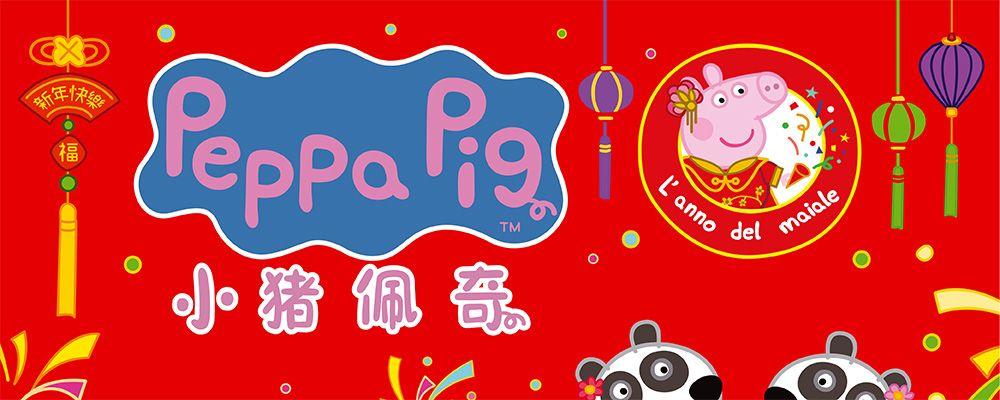Capodanno cinese peppa pig festeggia con due episodi in