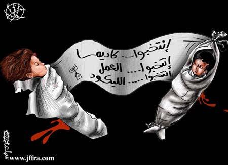 Vignette arabe: speciale elezioni israeliane 6
