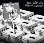 Vignette arabe: speciale elezioni israeliane 9