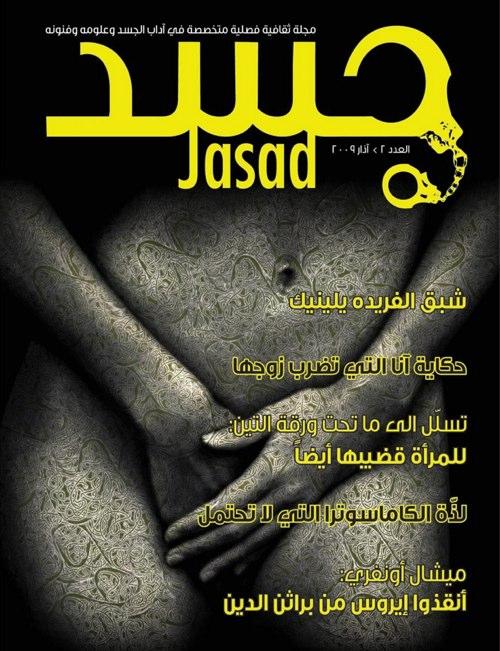 Erotismo: Jasad, una rivista contro l'oscurantismo