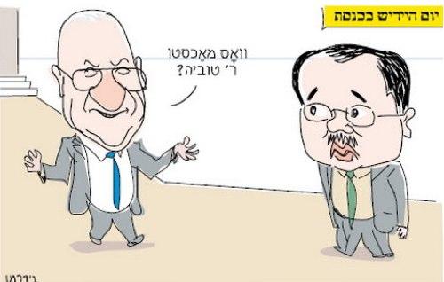 Giornata della cultura Yiddish alla Knesset