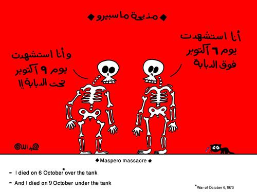 Vignetta: Il massacro del Cairo