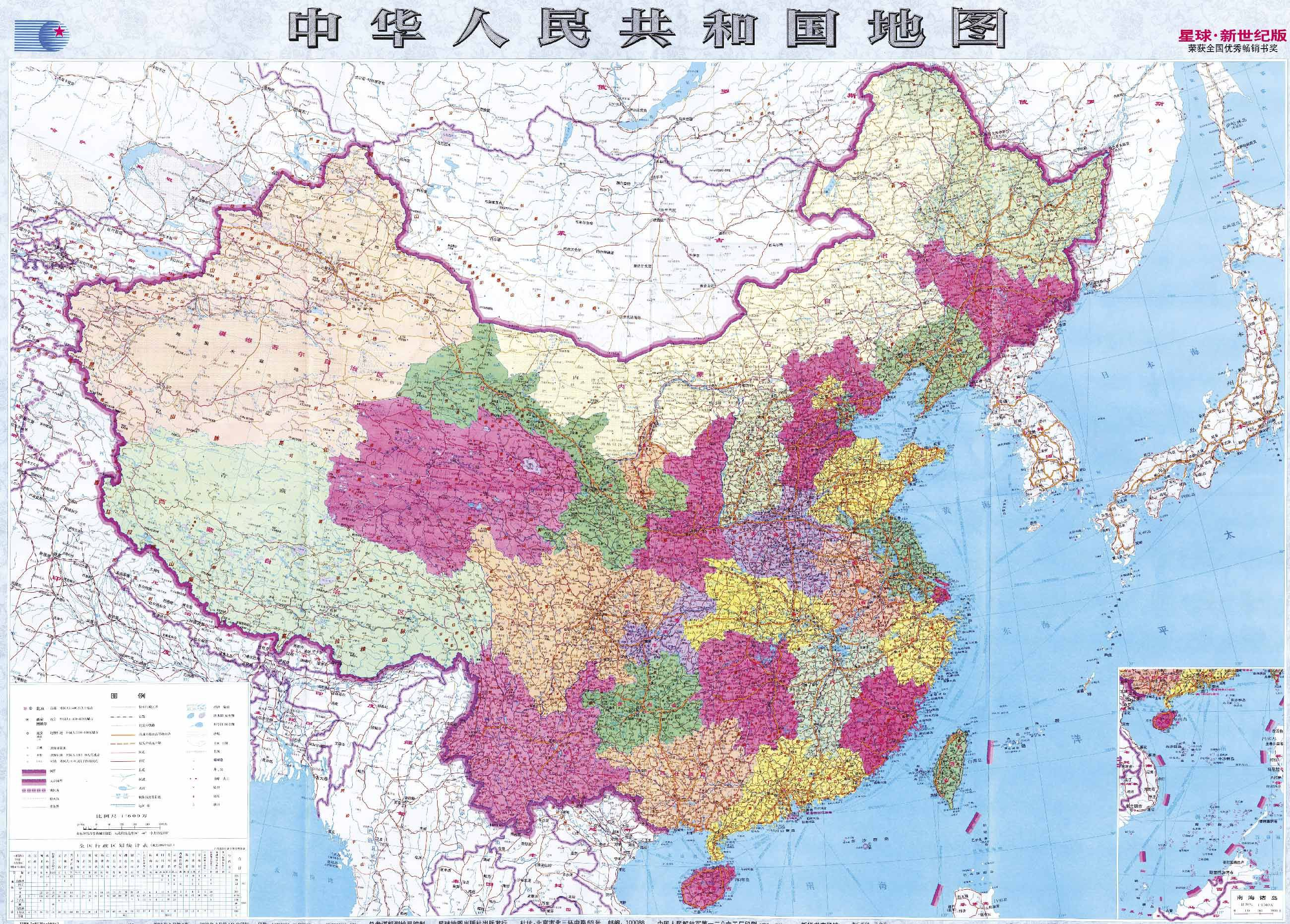 La Cina Cartina Politica.Le Forme Della Cina Limes
