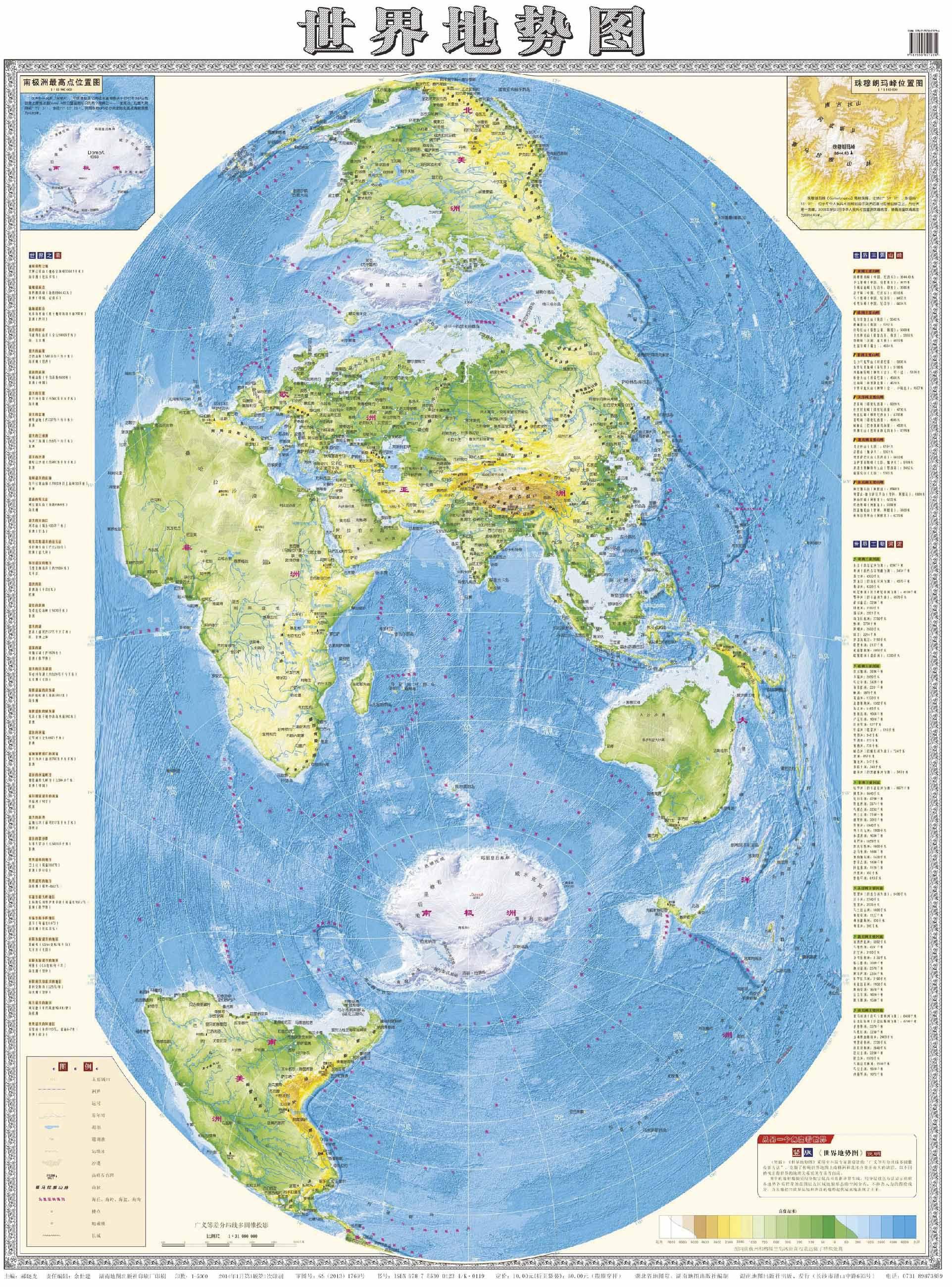 Cartina Mondo Orientale.Il Mondo Sinocentrico Limes