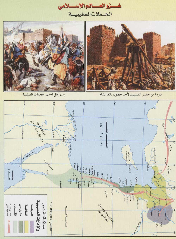 Fonte: «La conquista del mondo islamico. Le crociate», da Storia della nazione araba e del mondo, Beirut-Aleppo 2006, Editore Casa degli Arabi, p. 93.